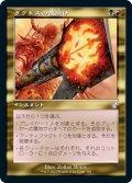 【日本語版】ラクドスの魔除け/Rakdos Charm[TSR金]