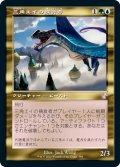 【日本語版】三角エイの捕食者/Trygon Predator[TSR金]