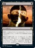 【日本語版】根絶/Extirpate[TSR黒R]