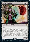 【日本語版】センギアの吸血魔/Sengir Nosferatu[TSR黒R]