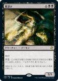 【日本語版】墓忍び/Tombstalker[TSR黒R]