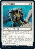 【日本語版】ベナリアの司令官/Benalish Commander[TSR白R]