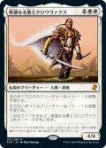 【日本語版】隆盛なる勇士クロウヴァクス/Crovax, Ascendant Hero[TSR白M]