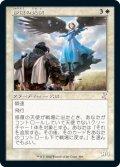 【日本語版】修復の天使/Restoration Angel[TSR白]