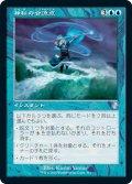 【日本語版】神秘の合流点/Mystic Confluence[TSR青]