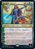 【買取】《謎の賢者、カズミナ/Kasmina, Enigma Sage(STX)》