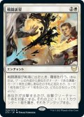 【日本語版】戦闘講習/Sparring Regimen[STX白R]