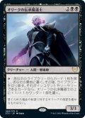 【日本語版】オリークの伝承魔道士/Oriq Loremage[STX黒R]