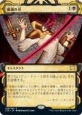 【日本語版】破滅の刃/Doom Blade[STA]