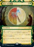 【日本語版】クローサの掌握/Krosan Grip[STA]