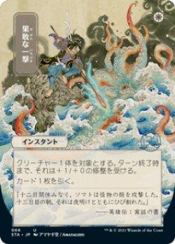 画像1: 《FOIL》《日本画版》果敢な一撃/Defiant Strike[STA]