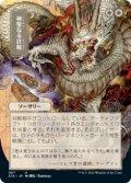 《FOIL》《日本画版》神聖なる計略/Divine Gambit[STA]