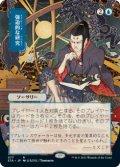 《日本画版》強迫的な研究/Compulsive Research[STA]