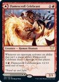 【英語版】炎巻物の祝賀者/Flamescroll Celebrant[STX赤R]