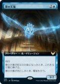 《拡張》【日本語版】夢の大梟/Dream Strix[STX青R]