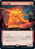 《拡張》【日本語版】業火の課題/Inferno Project[C21赤R]