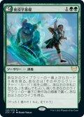 【日本語版】使役学基礎/Basic Conjuration[STX緑R]