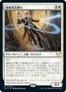 画像1: 【買取】《精鋭呪文縛り/Elite Spellbinder(STX)》[日本語版]