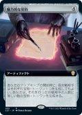《拡張》【日本語版】魅力的な契約/Tempting Contract[C21茶R]