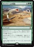 【日本語版】サンドワームの収斂/Sandwurm Convergence[AKH緑R]