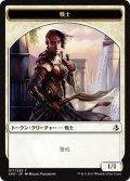 【日本語版トークン】戦士/Warrior[AKH-T]