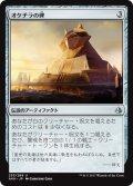 【日本語版】オケチラの碑/Oketra's Monument[AKH茶U]