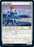 【日本語版】電結の投槍兵/Arcbound Javelineer[MH2白U]