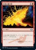 【日本語版】火炎の裂け目/Flame Rift[MH2赤U]
