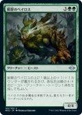 【日本語版】獣群のベイロス/Herd Baloth[MH2緑U]