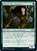 【日本語版】クウィリーオン・レインジャー/Quirion Ranger[MH2緑U]