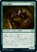 【日本語版】不屈の補給兵/Tireless Provisioner[MH2緑U]