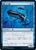 【日本語版】鋼ヒレの鯨/Steelfin Whale[MH2青C]