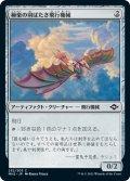 《FOIL》【日本語版】極楽の羽ばたき飛行機械/Ornithopter of Paradise[MH2茶C]