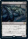 【日本語版】ネクロゴイフ/Necrogoyf[MH2黒R]