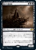 《スケッチ》【日本語版】橋の大魔術師/Magus of the Bridge[MH2黒]