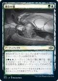 《スケッチ》【日本語版】連合の蛹/Combine Chrysalis[MH2金]