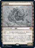 《スケッチ》【日本語版】毛皮運送/Dermotaxi[MH2茶]