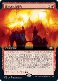 《拡張》【日本語版】計算された爆発/Calibrated Blast[MH2赤R]