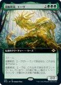 《拡張》【日本語版】前駆軟泥、エーヴ/Aeve, Progenitor Ooze[MH2緑R]