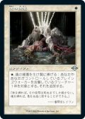 《旧枠》【日本語版】魂の捕獲/Soul Snare[MH2白]