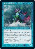 《旧枠》【日本語版】激浪の形成師/Tide Shaper[MH2青]