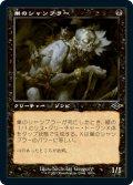 《旧枠》【日本語版】巣のシャンブラー/Nested Shambler[MH2黒]