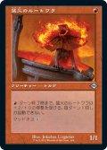 《旧枠》【日本語版】猛火のルートワラ/Blazing Rootwalla[MH2赤]