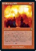 《エッチングFOIL》《旧枠》【日本語版】計算された爆発/Calibrated Blast[MH2赤]