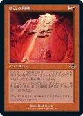 《旧枠》【日本語版】鉱山の崩壊/Mine Collapse[MH2赤]