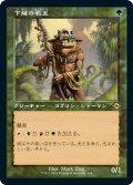 《エッチングFOIL》《旧枠》【日本語版】下賤の教主/Ignoble Hierarch[MH2緑]