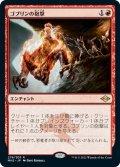 【日本語版】ゴブリンの砲撃/Goblin Bombardment[MH2赤R]
