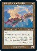 《旧枠》【日本語版】極楽の羽ばたき飛行機械/Ornithopter of Paradise[MH2茶]