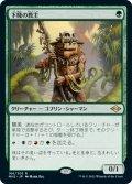 【日本語版】下賤の教主/Ignoble Hierarch[MH2緑R]