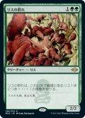 【日本語版】リスの群れ/Squirrel Mob[MH2緑R]